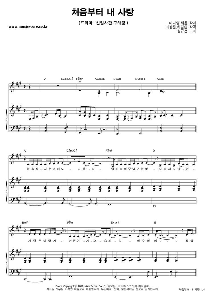 심규선 처음부터 내 사랑 피아노 악보 샘플