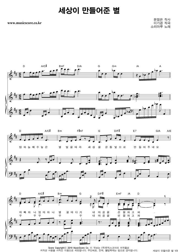 동요 세상이 만들어준 별 피아노 악보 샘플