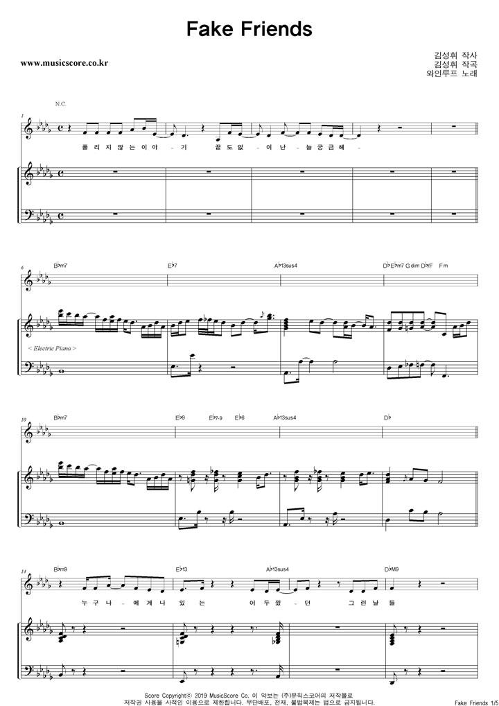 와인루프  Fake Friends 밴드 키보드 악보 샘플