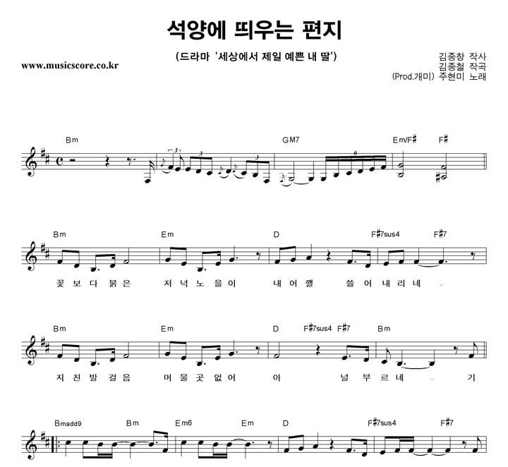주현미 석양에 띄우는 편지 악보 샘플