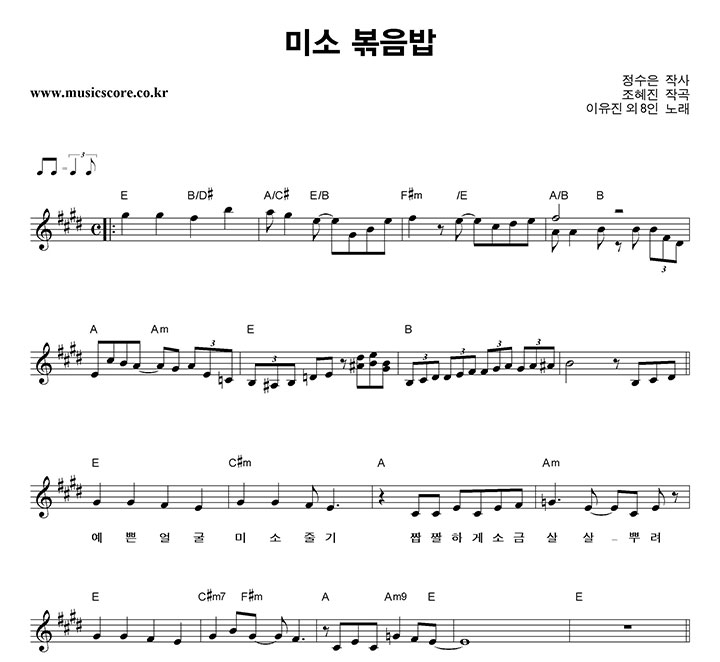 동요 미소 볶음밥 악보 샘플
