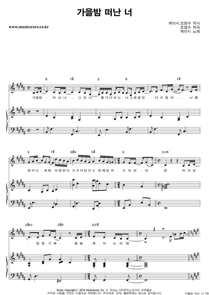 케이시 가을밤 떠난 너 피아노 악보 샘플