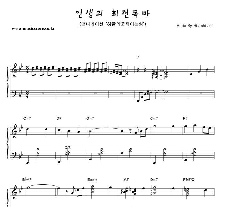 Hisaishi Joe 인생의 회전목마 악보 샘플
