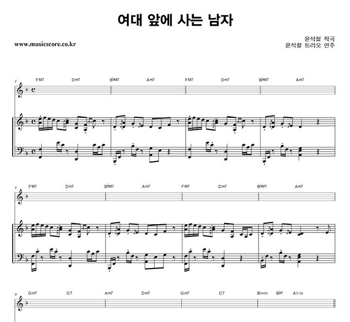 윤석철트리오 여대 앞에 사는 남자 밴드 키보드 악보 샘플