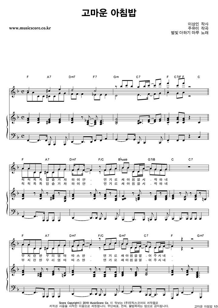 동요 고마운 아침밥 피아노 악보 샘플