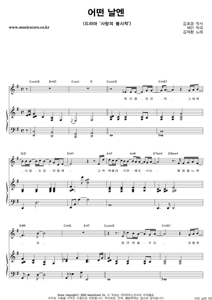 김재환  어떤 날엔 피아노 악보 샘플
