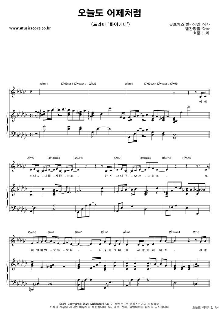 효정 오늘도 어제처럼 피아노 악보 샘플