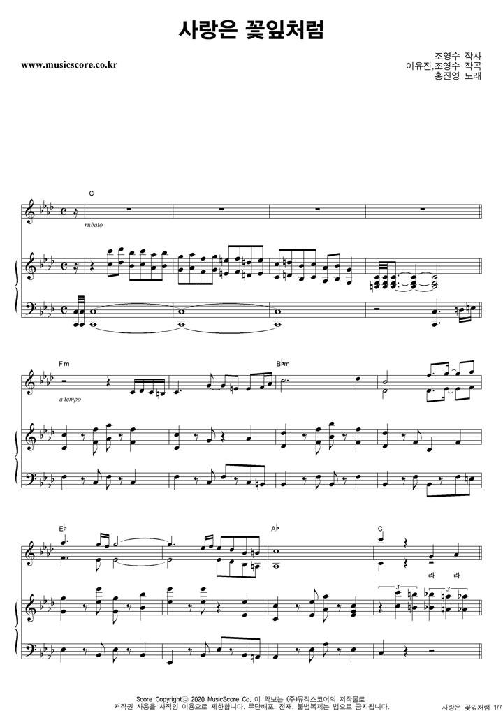 홍진영 사랑은 꽃잎처럼 피아노 악보 샘플