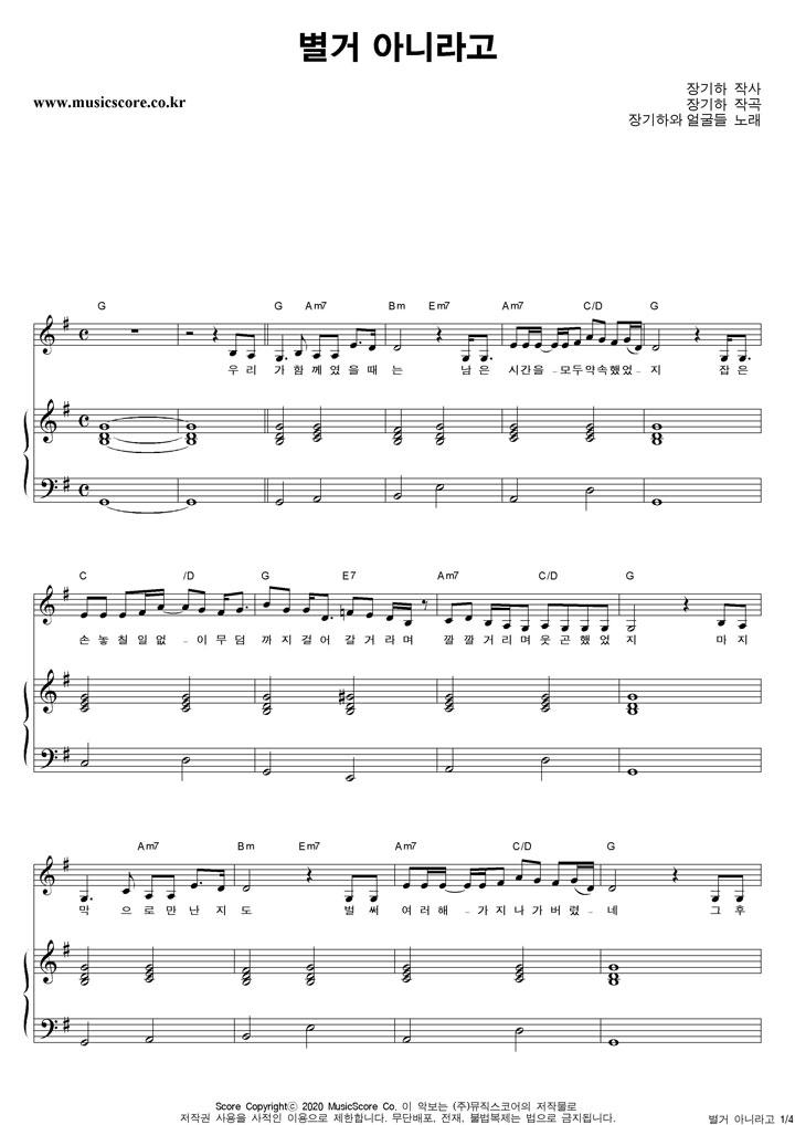 장기하와얼굴들 별거 아니라고 피아노 악보 샘플