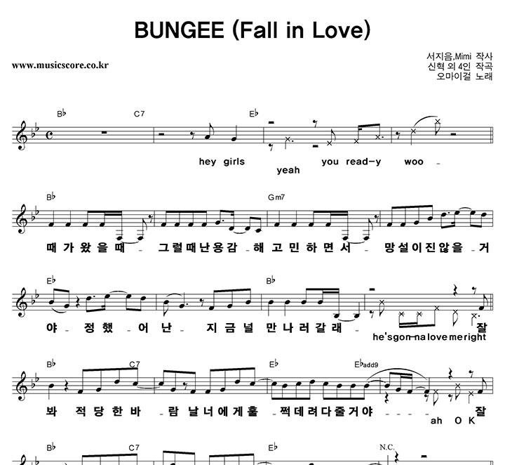 오마이걸 BUNGEE 큰활자 악보 샘플