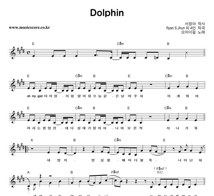 오마이걸 Dolphin 악보 샘플