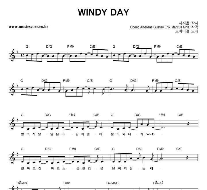 오마이걸 WINDY DAY 악보 샘플