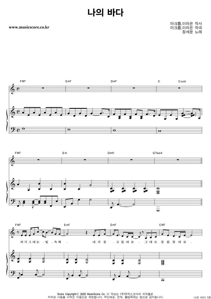 정세운 나의 바다 피아노 악보 샘플