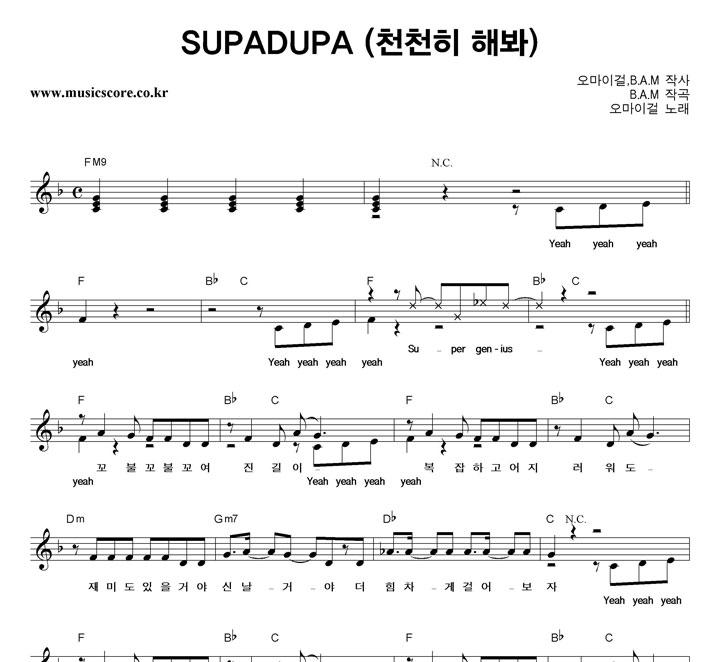 오마이걸 SUPADUPA (천천히 해봐)  악보 샘플