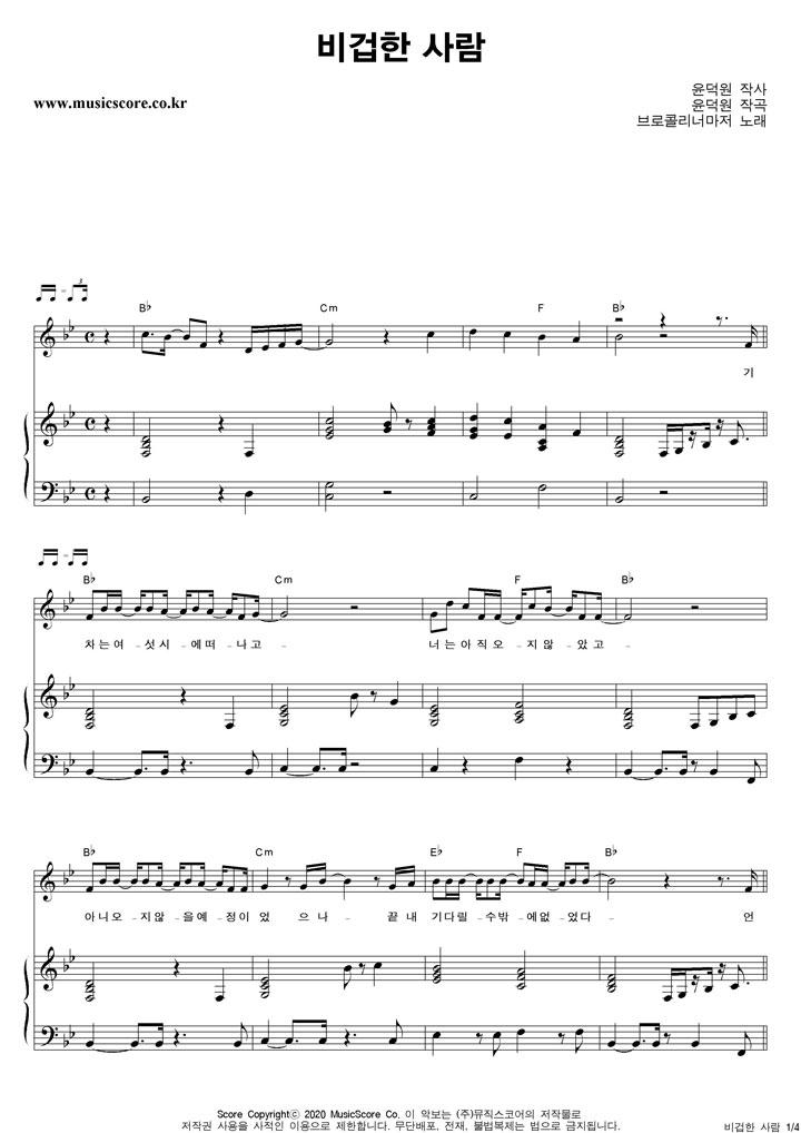 브로콜리너마저  비겁한 사람 피아노 악보 샘플