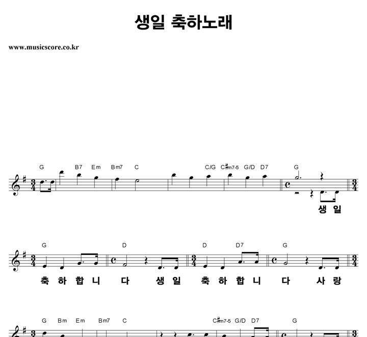 동요 생일 축하노래 (생일 축하합니다) 큰활자 악보 샘플