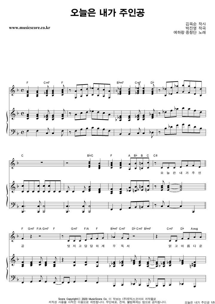 동요 오늘은 내가 주인공 피아노 악보 샘플