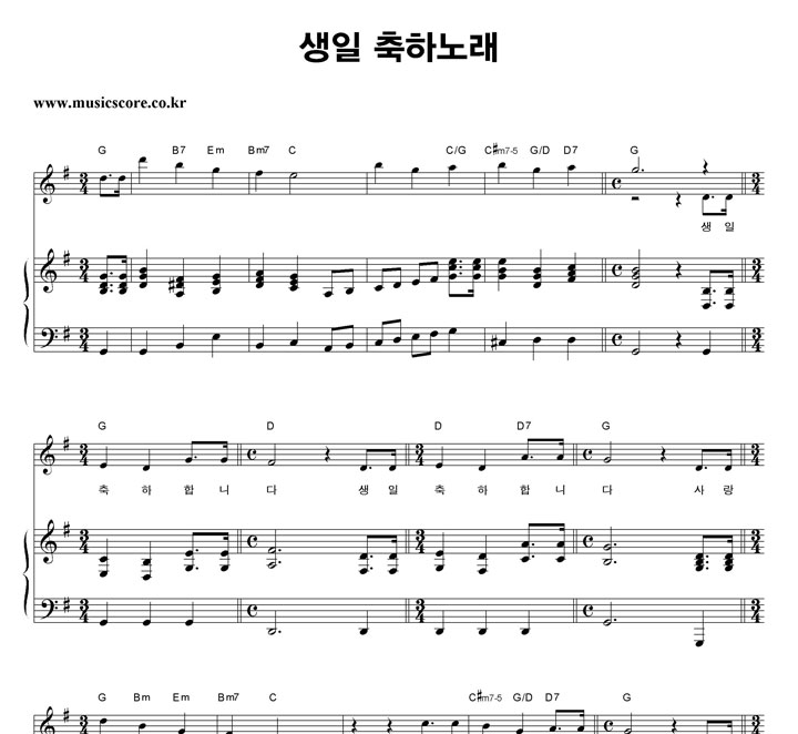동요 생일 축하노래 (생일 축하합니다) 피아노 악보 샘플