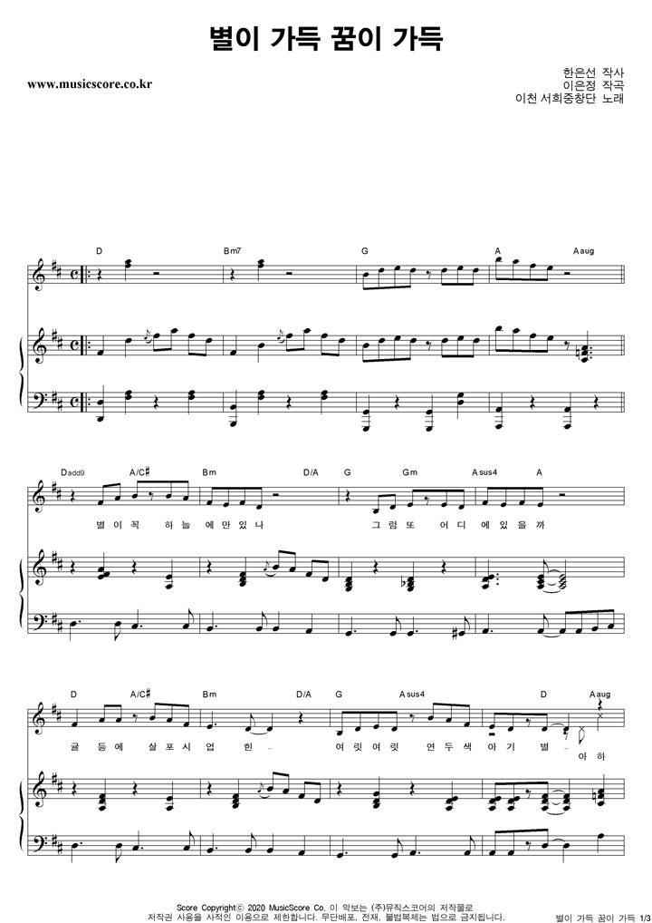 동요 별이 가득 꿈이 가득 피아노 악보 샘플