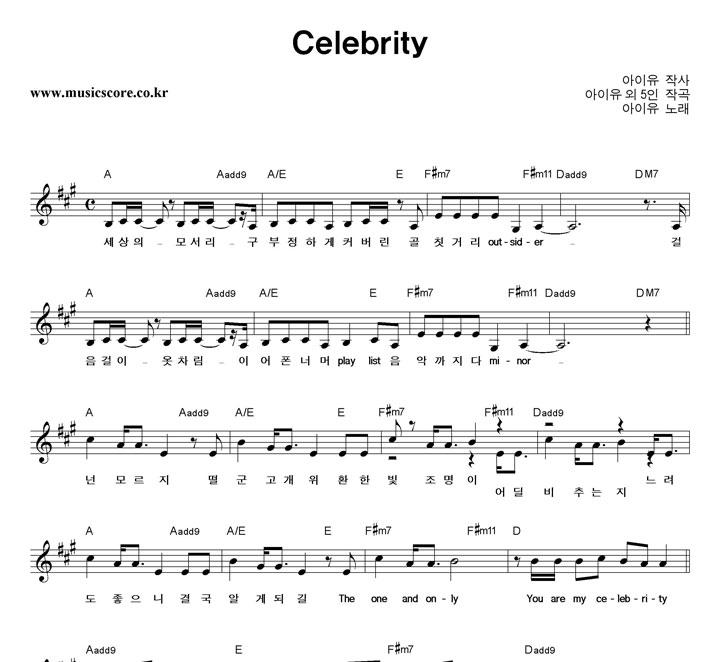 아이유 Celebrity 악보 샘플