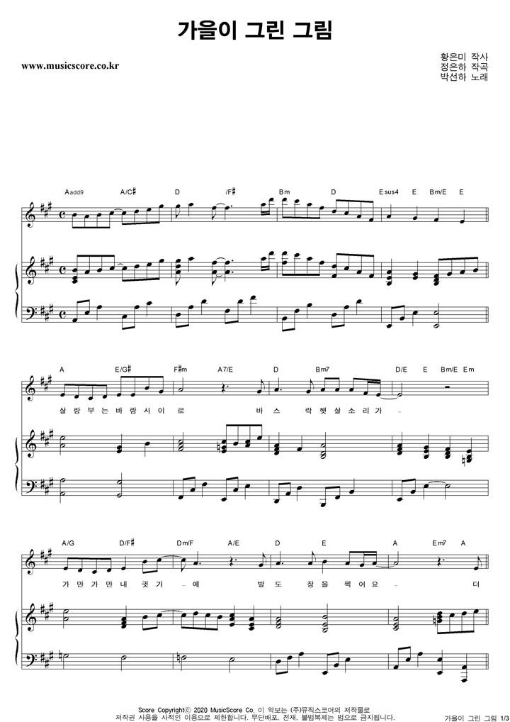 동요 가을이 그린 그림 피아노 악보 샘플