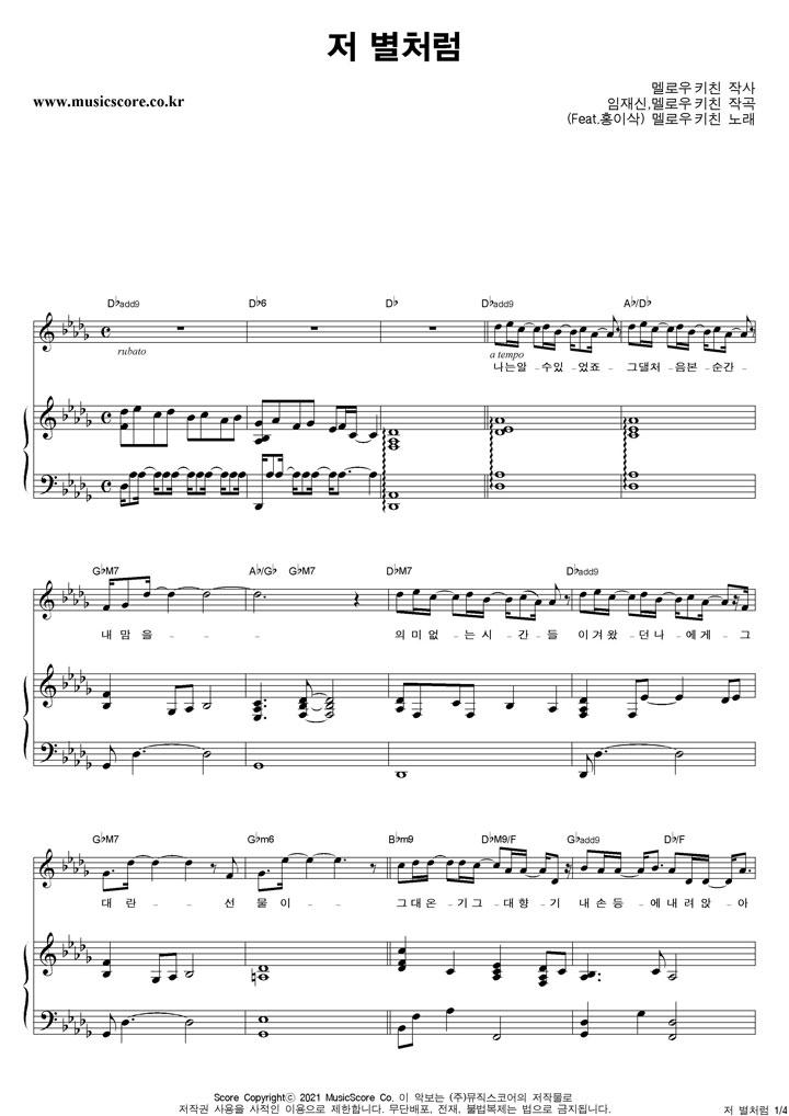 멜로우키친 저 별처럼 피아노 악보 샘플
