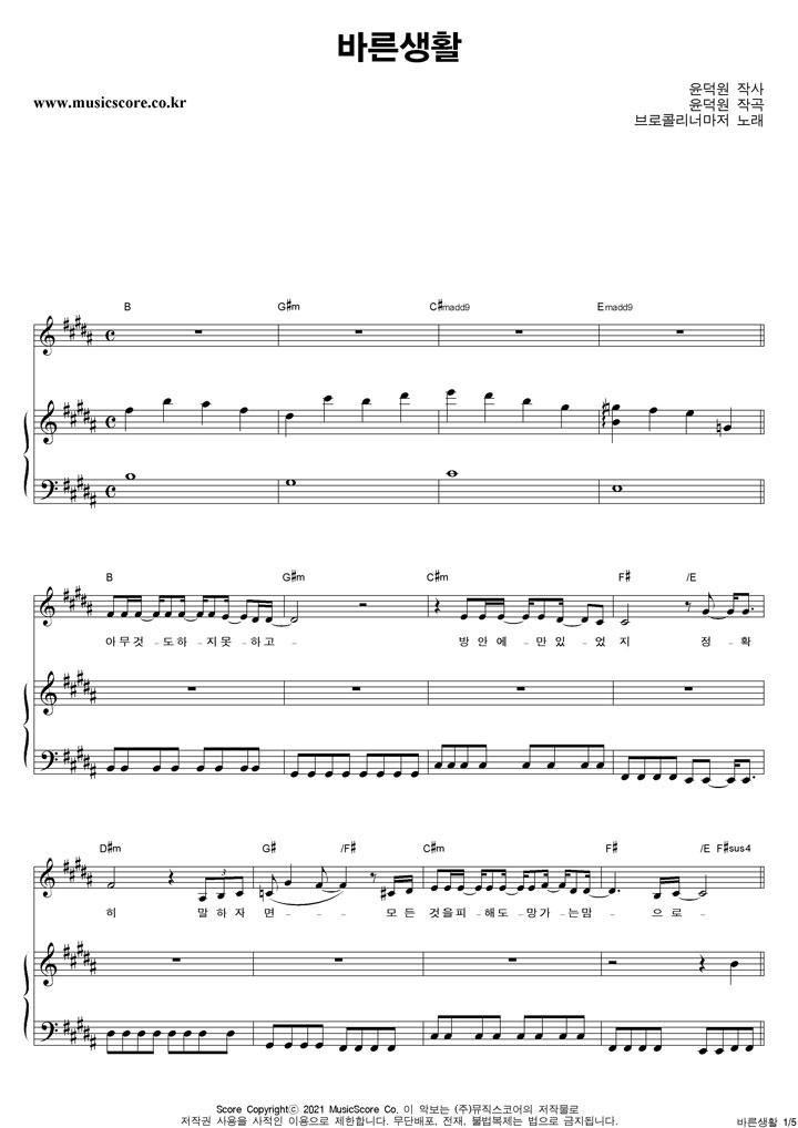 브로콜리너마저  바른생활 피아노 악보 샘플