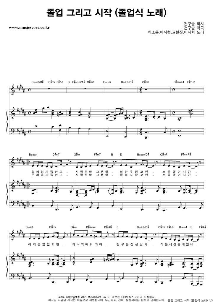 전구슬 졸업 그리고 시작 피아노 악보 샘플