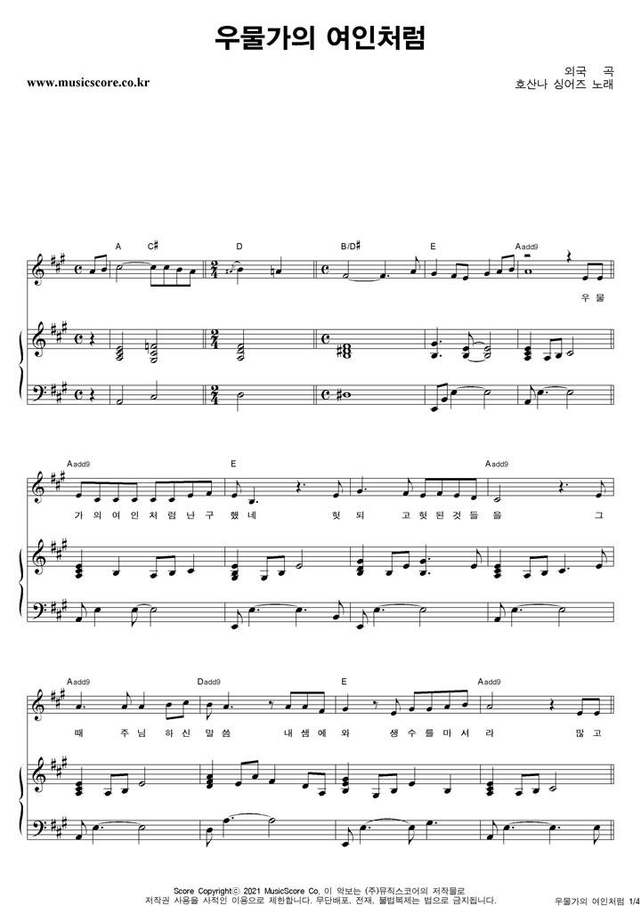 호산나싱어즈 우물가의 여인처럼 피아노 악보 샘플