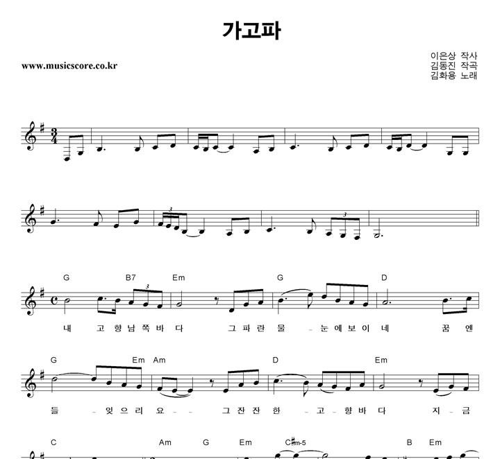 김화용 가고파 악보 샘플