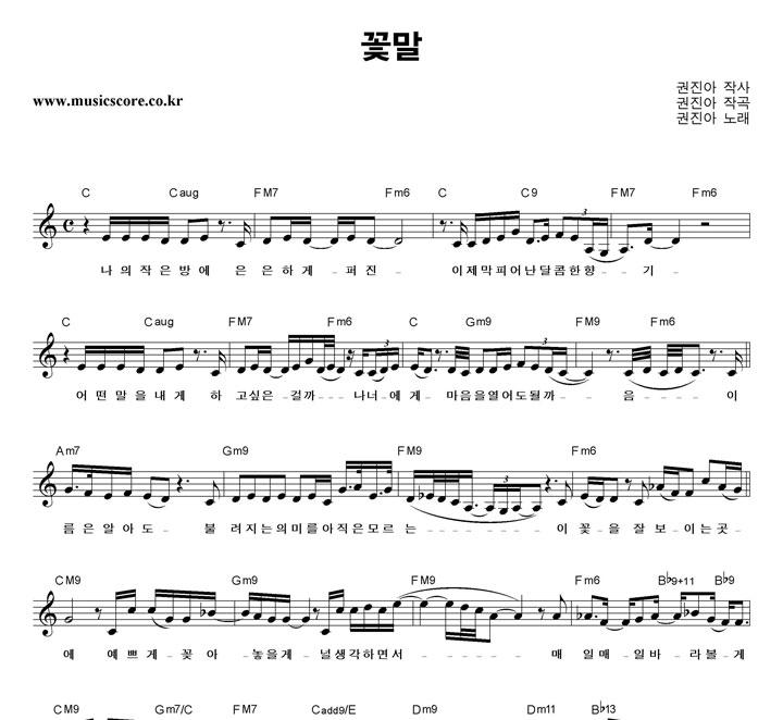 권진아 꽃말 악보 샘플