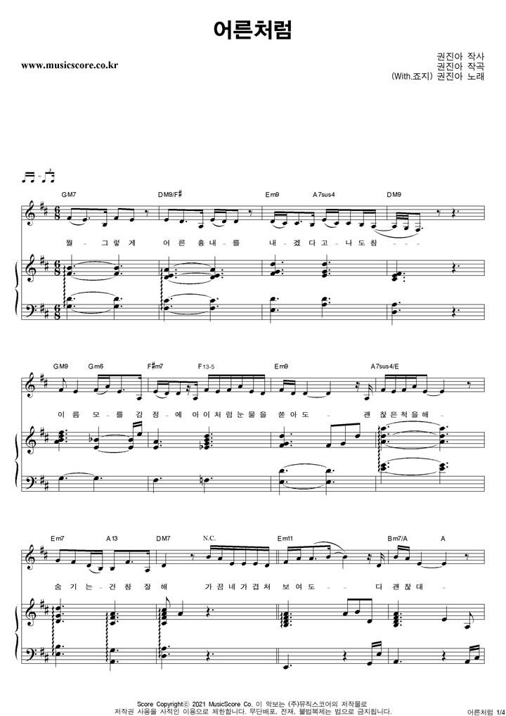 권진아 어른처럼 피아노 악보 샘플