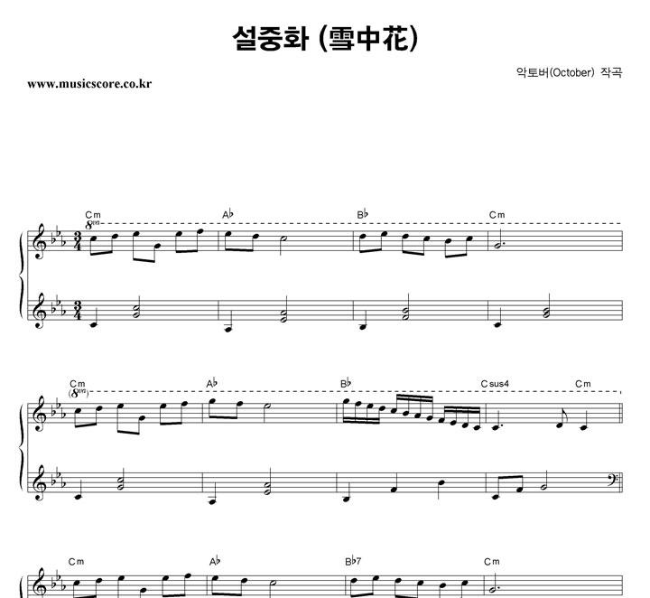 악토버 설중화 피아노 악보 샘플