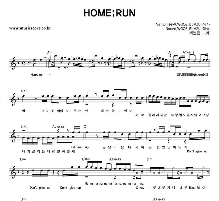 세븐틴 HOME;RUN 악보 샘플