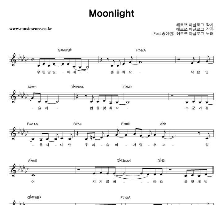 헤르쯔아날로그 Moonlight 악보 샘플