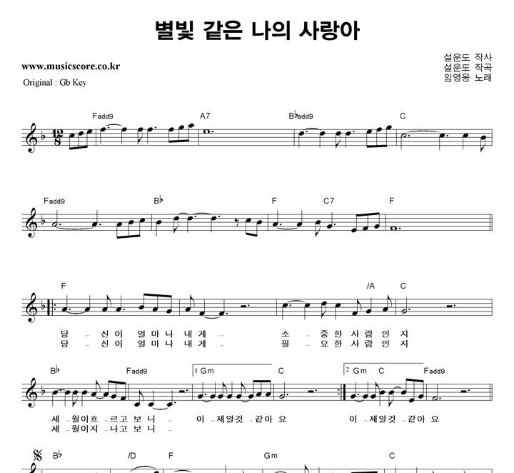 임영웅 별빛 같은 나의 사랑아  F키 악보 샘플
