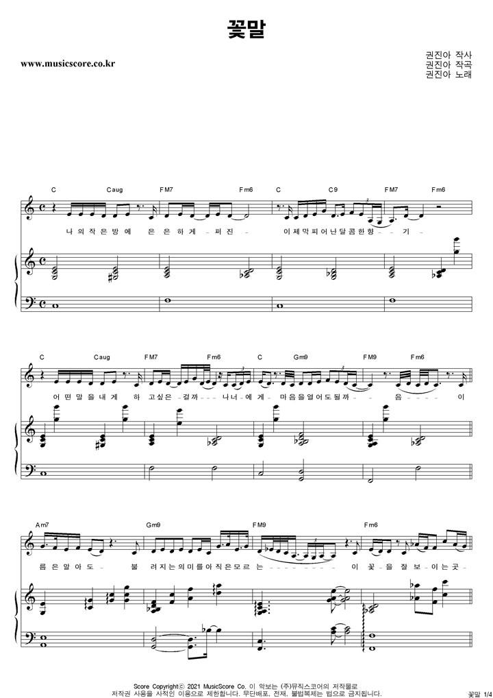 권진아 꽃말 피아노 악보 샘플