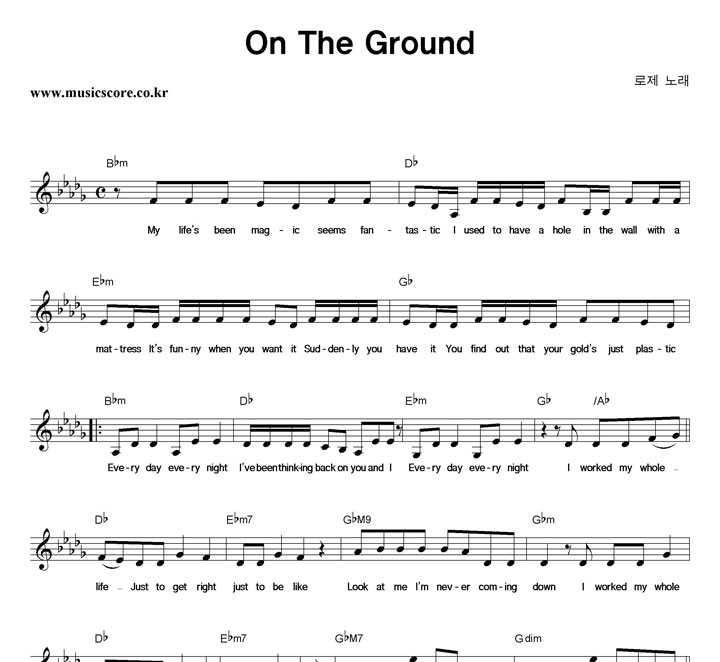 로제 On The Ground 악보 샘플