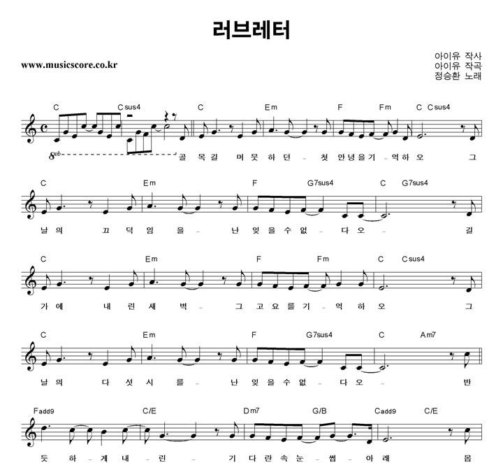 정승환 러브레터 악보 샘플