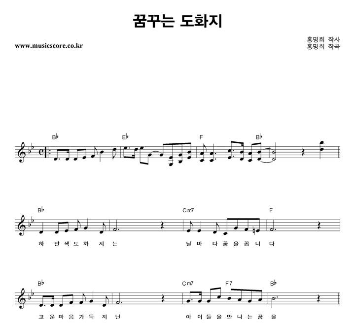 동요 꿈꾸는 도화지 악보 샘플