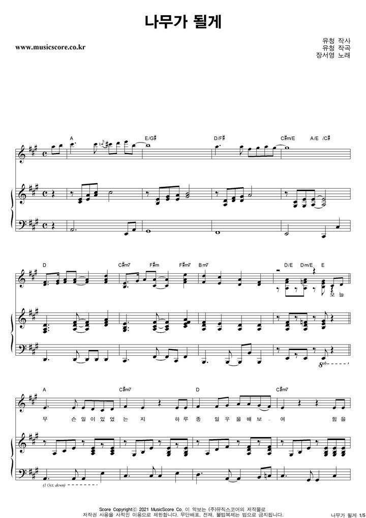 유청 나무가 될게 피아노 악보 샘플