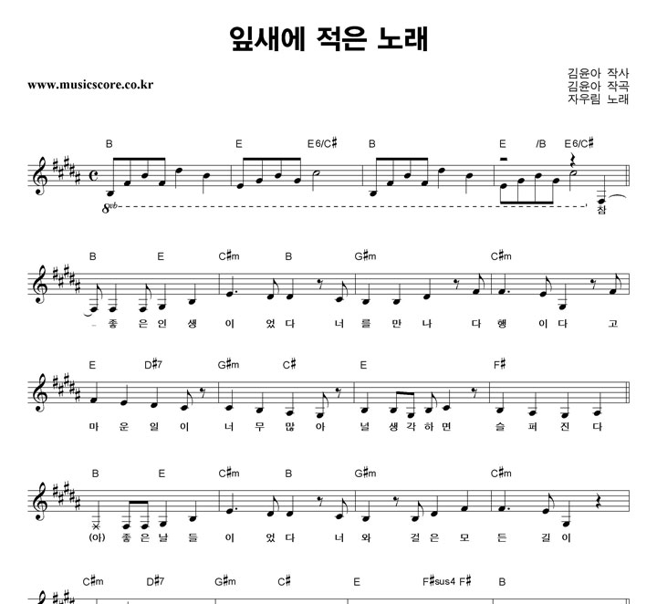 자우림 잎새에 적은 노래 악보 샘플