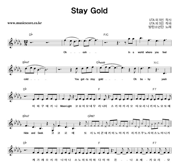 방탄소년단 Stay Gold 악보 샘플