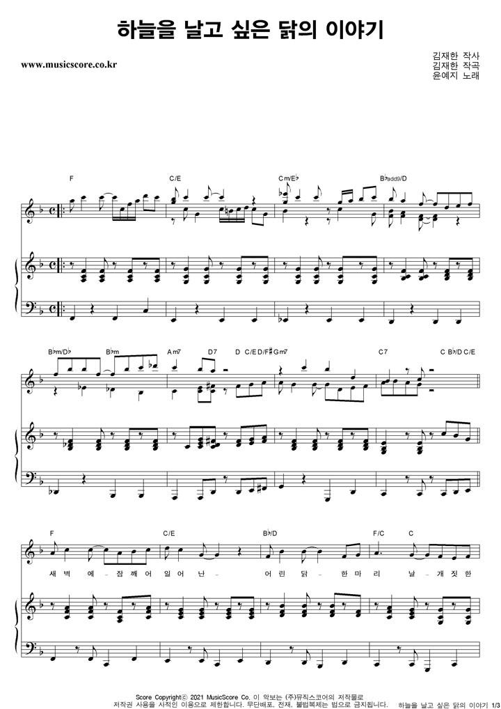 동요 하늘을 날고 싶은 닭의 이야기 피아노 악보 샘플