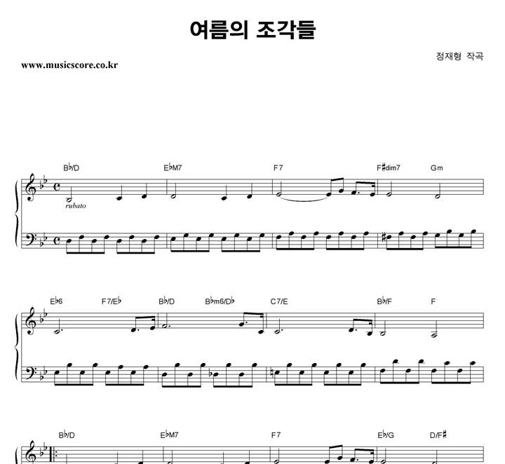정재형 여름의 조각들 피아노 악보 샘플