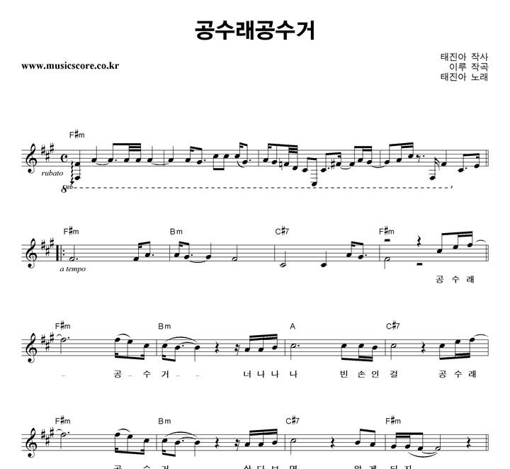 태진아 공수래 공수거 악보 샘플