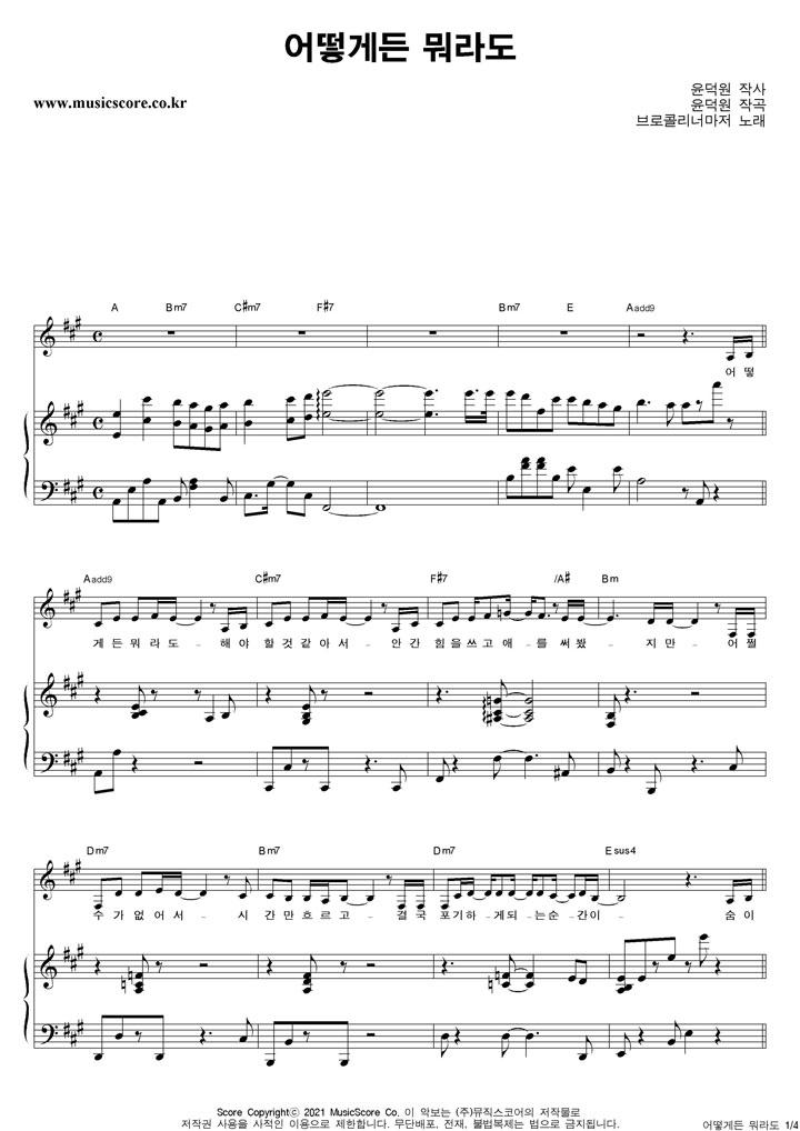 브로콜리너마저  어떻게든 뭐라도 피아노 악보 샘플