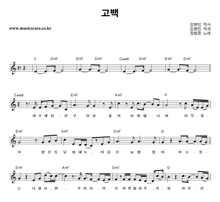 장범준  고백 악보 샘플