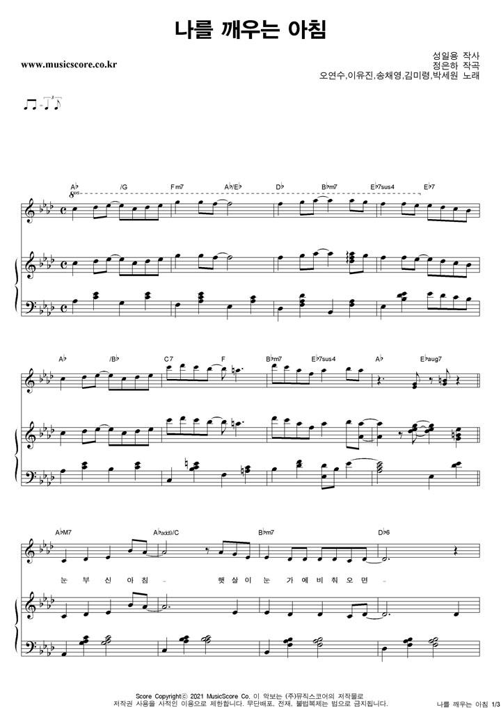 동요 나를 깨우는 아침 피아노 악보 샘플