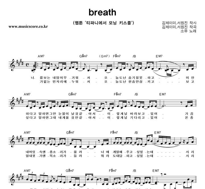 소유  breath 악보 샘플